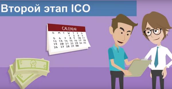ico криптовалюты