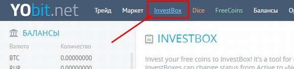 Как заработать в Investbox биржи Yobit
