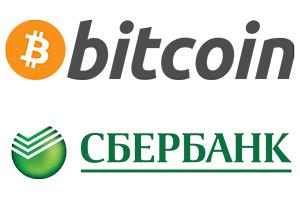 Варианты обмена и перевода Биткоинов на карту Сбербанка