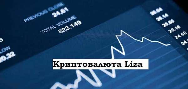 криптовалюта liza