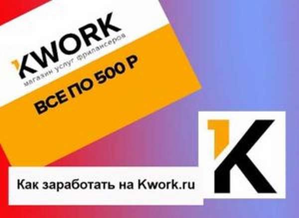 как заработать в интернете 500 рублей