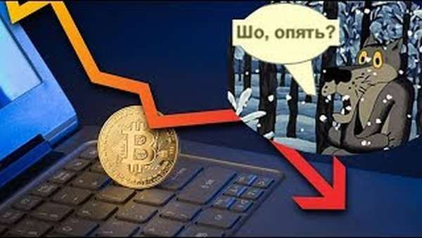 что происходит с биткоином сегодня и почему