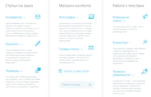 Текстовая биржа eTXT обзор