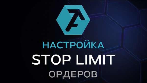 настраиваем stop-limit
