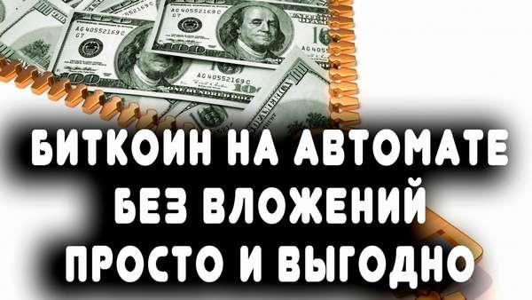 заработок биткоинов на автомате без вложений