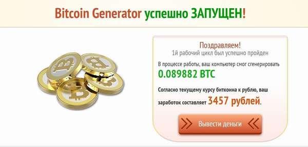 отзывы о биткоин генераторе
