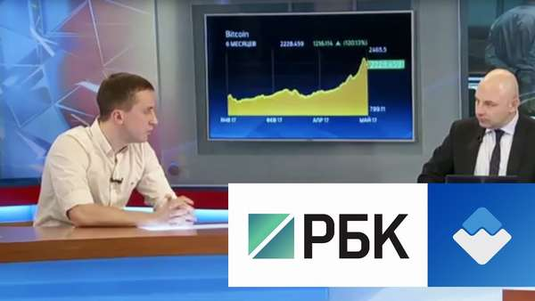 РБК о биткоине в 2018 году