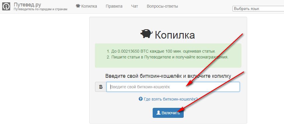 биткоин краны на русском