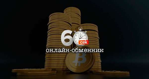 обменник 60 сек